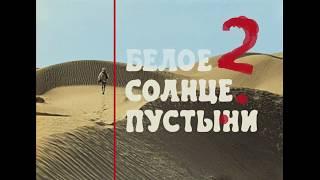 ПРЕМЬЕРА ФИЛЬМА! Белое Солнце пустыни 2   Русский Трейлер