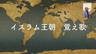 高校世界史 イスラム王朝 覚え歌 暗記
