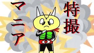 特撮マニア!#1「集え!!特撮を愛する者たちよ…」 「特撮マニア!とは...