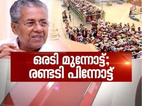Sabarimala Women entry controversy continues | Asianet News Hour 25 DEC 2018