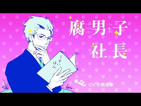 【PV】腐男子社長