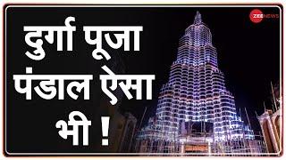 देखिए कहां बना है 'Burj Khalifa' की तरह दिखने वाला पंडाल ! | Latest Hindi News | Durga Puja