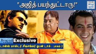 exclusive-interview-with-dance-master-k-sivasankar-part-3-rewind-with-ramji-hindu-tamil-thisai