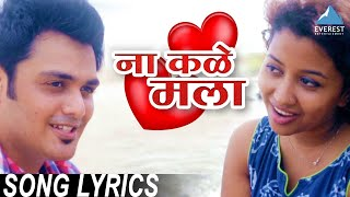 Na Kale Mala Song New Marathi Songs 2019 | Marathi Love Song | Aanandi Joshi, Omkar Patil