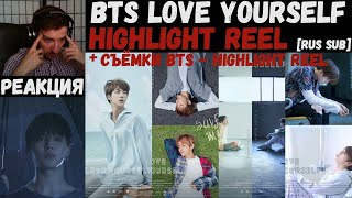 BTS LOVE YOURSELF Highlight Reel [RUS SUB] | РЕАКЦИЯ | Съёмки BTS - Highlight Reel [Озвучка by CL]