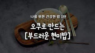 오쿠로 만드는 부드러운 현미밥