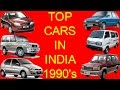 Top cars in India 1990s | ???? ?? 1990 ?? ????? ???? Indian cars 1990s