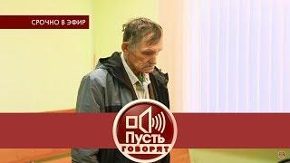 Пусть говорят - Ветеран труда осужден за мак на огороде.  Выпуск от 26.09.2018