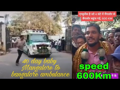 एम्बुलेंस का हीरो MANGALORE TO BANGALORE | 40 DAYS OLD BABY | 400 km ambulance | record |#_Todaynew