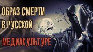 Образ смерти в русской медиакультуре