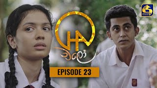 Chalo    Episode 23    චලෝ      12th August 2021 Thumbnail