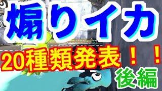 【ゆっくり実況】スプラトゥーン~煽りイカ20種類紹介~後編