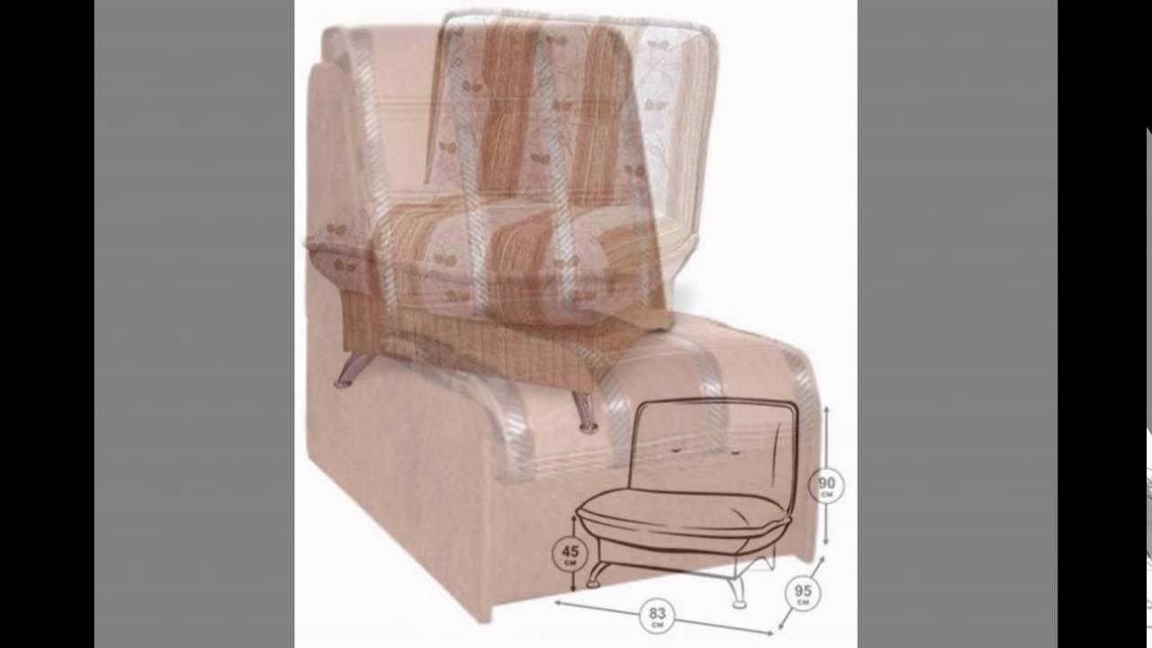 Купить кресло кровать эконом - YouTube