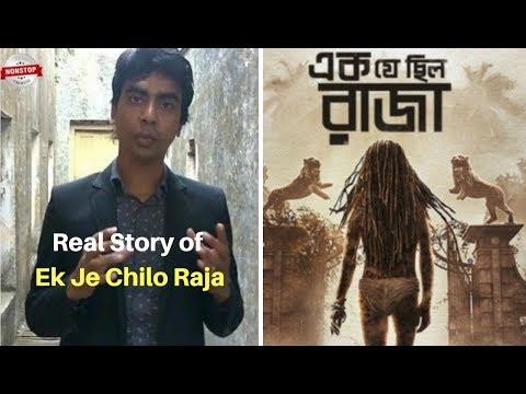 Real Story of Ek Je Chhilo Raja । Bhawal Raja । NonStop Videos