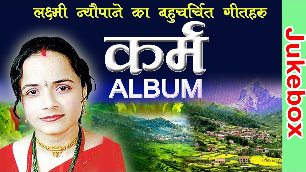 Laxmi Neupane's Karma Album Jukebox (कर्म) - All Time Hits Collection