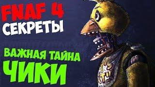 Five Nights At Freddy s 4 ВАЖНАЯ ТАЙНА ЧИКИ