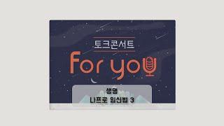 [나프로 임신법 3] 토크콘서트 For You_생명