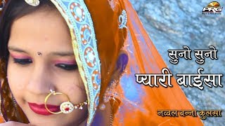 इससे प्यारा राजस्थानी लव सांग नहीं देखा होगा | Suno Suno Baisa | Nawal Banna Kulsa | PRG