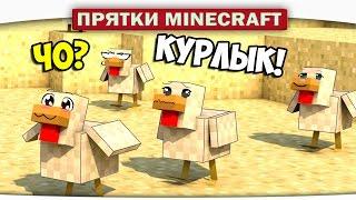 Прятки Minecraft - Диллерон ОБИЖАЕТ КУРОЧЕК!!!!