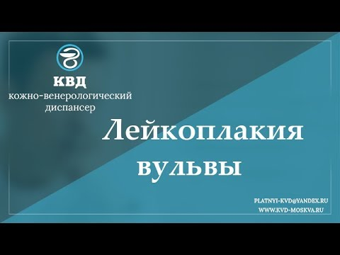 718  Лейкоплакия вульвы