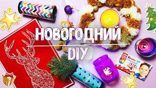 видео Как создать новогоднюю атмосферу в доме