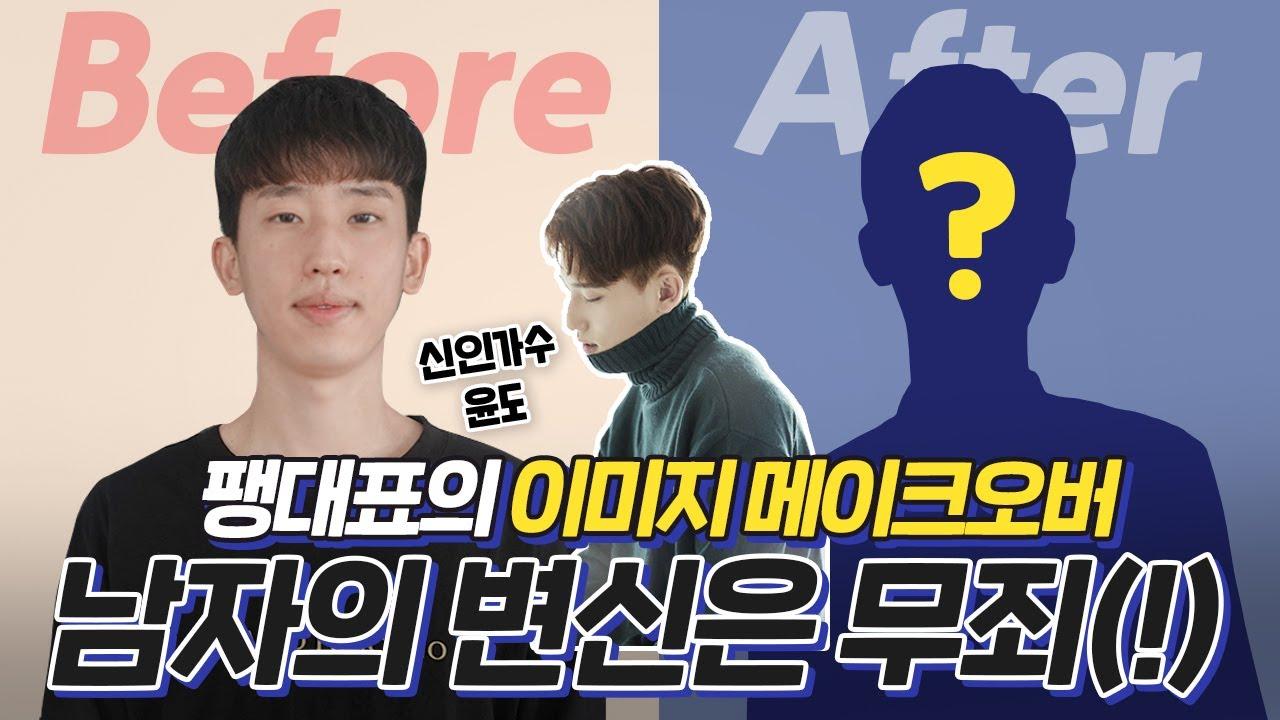 남자의 변신은 무죄(!) 👦🏻훈남가수 윤도 이미지 메이크오버 by. 팽대표