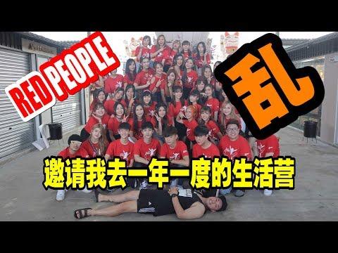[Tomato Vlog]#38 我完全是来搞乱RedPeople 一年一度的生活营的!