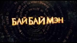 БайБайМэн 2017  Русский трейлер