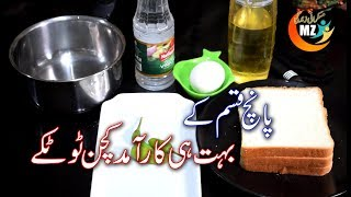 Important Kitchen Tips, Best Totkay, پانچ قسم کے بہترین کچن ٹوٹکے Tips of Kitchen, Life Hacks (ML)