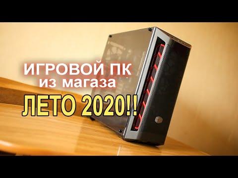 Игровой ПК из магаза Лето 2020 !!
