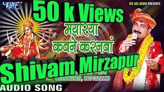 Mayariya Kawane Karanwa Dj Song  Ravinder Singh Jyoti Devi Bhajan (Shivam Mzp)