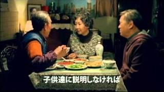 『再会の食卓』 予告編 Mp3