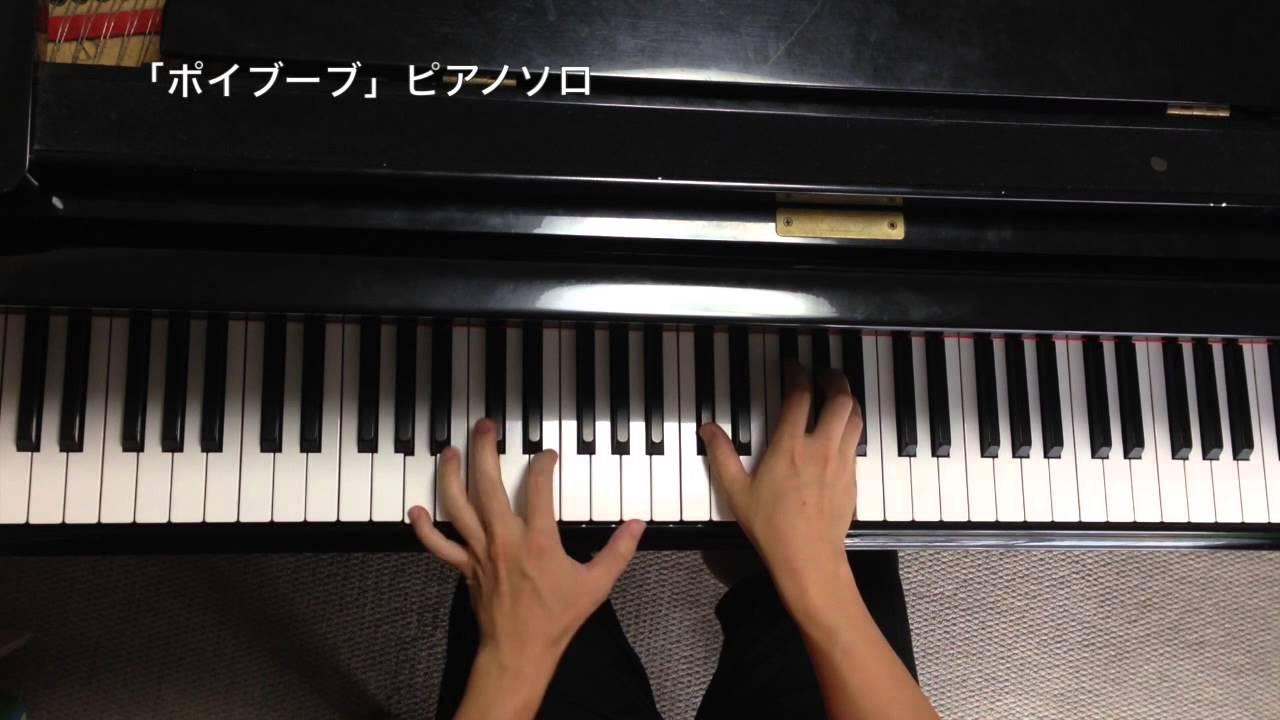 ポイブーブーピアノソロ