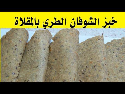 طريقة عمل خبز الشوفان المشبع للريجيم سالي فؤاد مع حساب السعرات الحرارية لكل رغيف Youtube