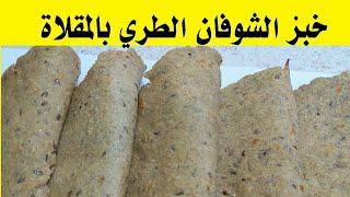 طريقة عمل خبز الشوفان المشبع للريجيم/سالي فؤاد/  مع حساب السعرات الحرارية لكل رغيف