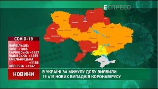 Коронавірус в Украі ні статистика за 8 квітня