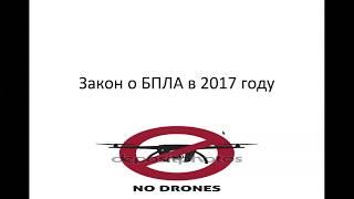 видео Регистрация квадрокоптеров с алиэкспресс в 2017 году