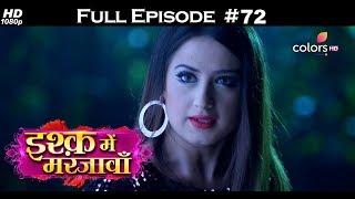 Ishq Mein Marjawan - 28th December 2017 - इश्क़ में मरजावाँ - Full Episode