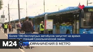 """""""Москва и мир"""": ограничения в метро и флаг мира - Москва 24"""