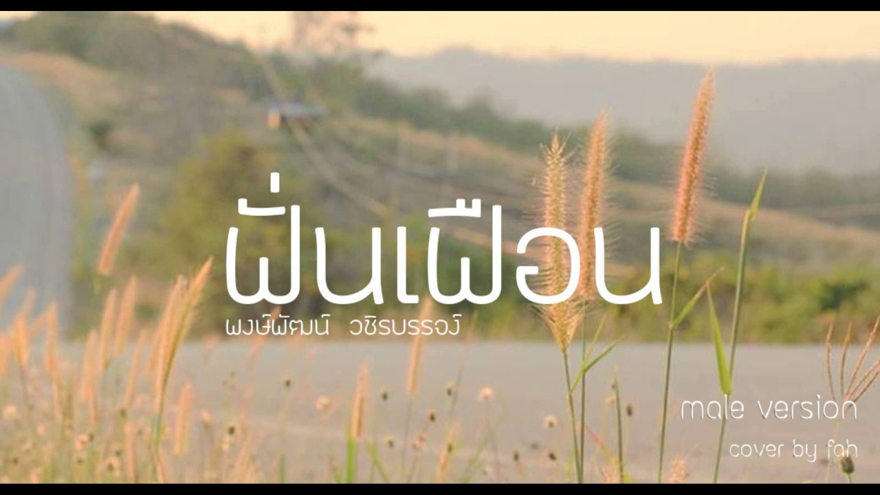 ฟั่นเฟือน พงษ์พัฒน์ วชิรบรรจง [COVER BY FAH]