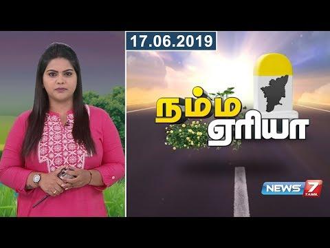 Namma Area Morning Express News   17.06.19   News7 Tamil