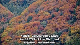 1980年 TV Asahi 『Jam Jam'80』 カセットテープ音源 もんた&ブラザース...
