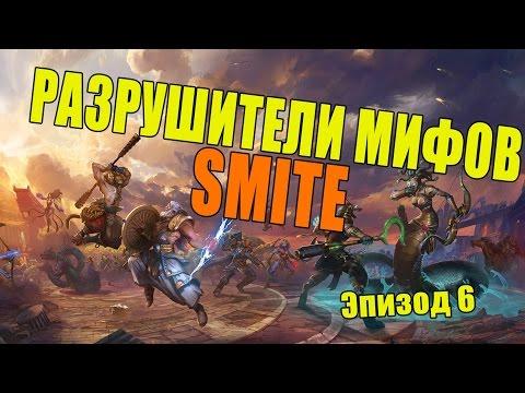 видео: smythbusters - Разрушаем Мифы Смайт - Эпизод vi