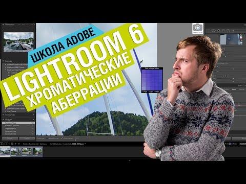Удаляем хроматические аберрации в Lightroom 6/CC I Школа Adobe