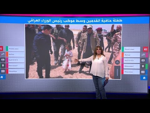 صورة الطفلة العراقية حافية القدمين مع رئيس الوزراء تثير ضجة ????  - نشر قبل 30 دقيقة
