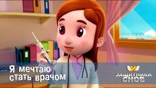 Защитники снов - Я мечтаю стать врачом. Анимационный сериал для детей. Серия 21