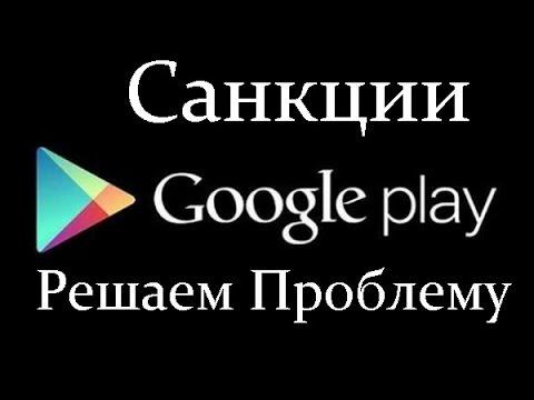 Решение проблемы с Google Play в Крыму!