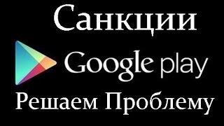 Ошибка 403 Play Market - как скачать с Плей Маркет в Крыму, почему не работается, как пользоваться, как обойти и открыть, способы устранения проблемы и разблокировки + видео