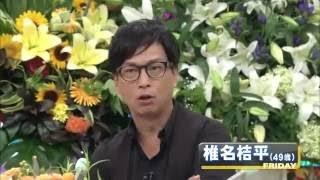 【引用元画像】 00:00:00.00 → ・椎名桔平にボコられたのは松村?日本人...