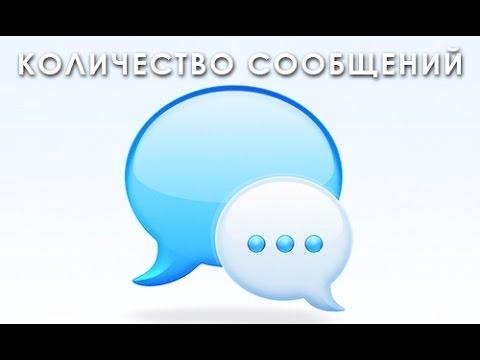 Как узнать общее количество отправленных и полученных сообщений вконтакте